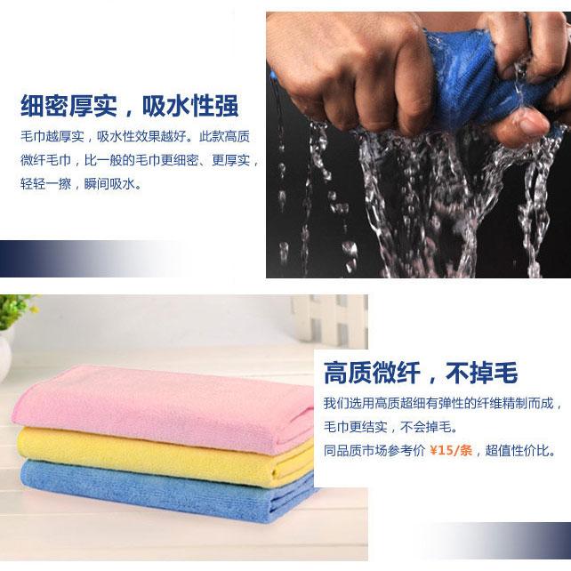 超细纤维洗车巾