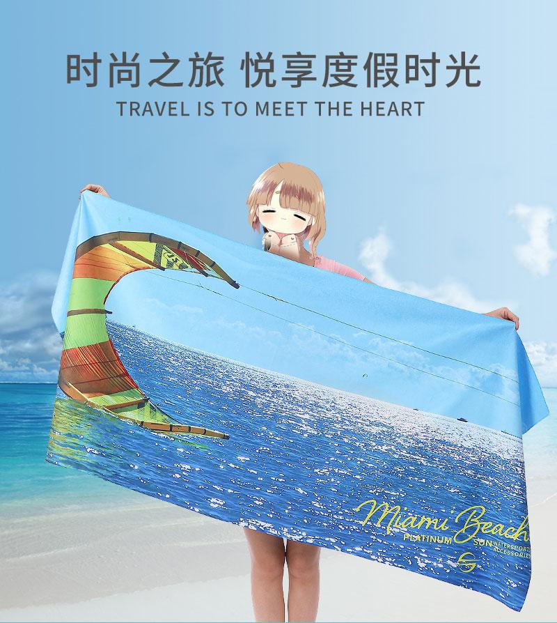 速干沙滩巾